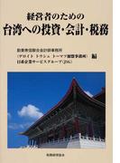 経営者のための台湾への投資・会計・税務