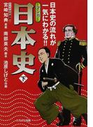 マンガ日本史 下 日本史の流れが一気にわかる!!