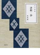 津軽・抄 方言詩集