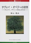 サヴォイ・オペラへの招待 サムライ、ゲイシャを生んだもの (ブックレット新潟大学)