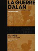アランの戦争 アラン・イングラム・コープの回想録 (BDコレクション)