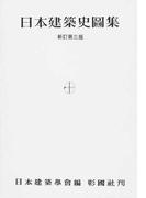 日本建築史図集 新訂第3版