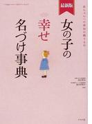 女の子の幸せ名づけ事典 赤ちゃんへの最初の贈りもの 最新版