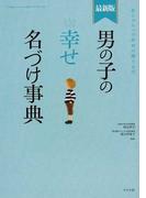 男の子の幸せ名づけ事典 赤ちゃんへの最初の贈りもの 最新版