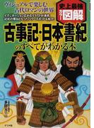古事記・日本書紀のすべてがわかる本
