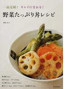野菜たっぷり丼レシピ 一品完結!キレイになれる!