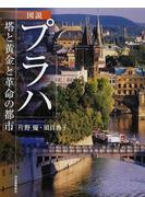 図説プラハ 塔と黄金と革命の都市