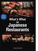 日本料理ガイド 英文版 改訂第3版