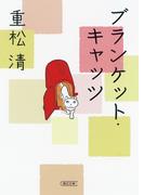 ブランケット・キャッツ (朝日文庫)(朝日文庫)