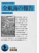 全航海の報告 (岩波文庫)(岩波文庫)