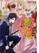 死神姫の再婚 始まりの乙女と終わりの教師 (B's‐LOG文庫)(B's‐LOG文庫)