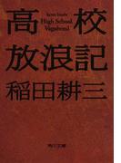 高校放浪記 (角川文庫)(角川文庫)