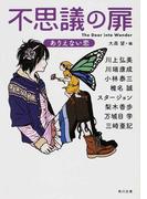 不思議の扉 ありえない恋 (角川文庫)(角川文庫)