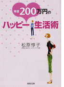年収200万円のハッピー生活術 (河出文庫)(河出文庫)