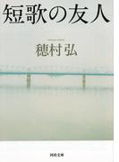 短歌の友人 (河出文庫)(河出文庫)