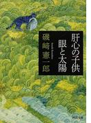 肝心の子供/眼と太陽 (河出文庫)(河出文庫)