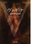 ヴァギナ 女性器の文化史 (河出文庫)(河出文庫)