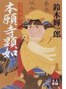 本願寺顕如 信長が宿敵 (人物文庫)(人物文庫)