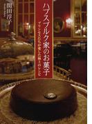 ハプスブルク家のお菓子 プリンセスたちが愛した極上のレシピ (新人物文庫)(新人物文庫)