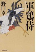 軍鶏侍 時代小説 (祥伝社文庫 軍鶏侍)(祥伝社文庫)