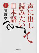声に出して読みたい日本語 1 (草思社文庫)(草思社文庫)