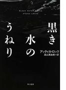 黒き水のうねり (ハヤカワ・ミステリ文庫)(ハヤカワ・ミステリ文庫)