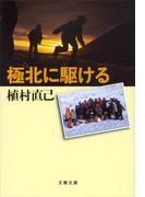 極北に駆ける 新装版 (文春文庫)(文春文庫)