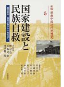 新編原典中国近代思想史 5 国家建設と民族自救