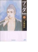 ブッダ 11 (KIBO COMICS)(希望コミックス)