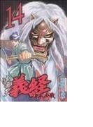 遮那王義経源平の合戦 14 (講談社コミックス)