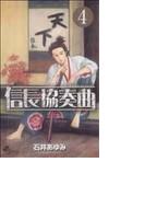 信長協奏曲 4 (ゲッサン少年サンデーコミックス)(ゲッサン少年サンデーコミックス)