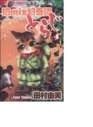 猫mix幻奇譚とらじ 4 (flowersフラワーコミックスα)(flowersフラワーコミックス)