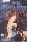 今日、恋をはじめます 11 (Sho‐Comiフラワーコミックス)