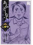 あんどーなつ 13 江戸和菓子職人物語 春の気遣い (ビッグコミックス)(ビッグコミックス)