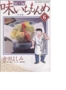 味いちもんめ 独立編6 新巻鮭 (ビッグコミックス BIG COMIC SUPERIOR)(ビッグコミックス)