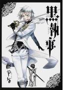 黒執事 11 (G FANTASY COMICS)(Gファンタジーコミックス)
