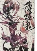 薄桜鬼 巻之2 (シルフコミックス)