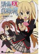 リトルバスターズ!EX The4コマ 1 (Dengeki Comics EX)(電撃コミックスEX)