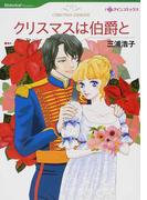 クリスマスは伯爵と (ハーレクインコミックス Historical Romance)(ハーレクインコミックス)