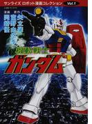 機動戦士ガンダム (サンライズロボット漫画コレクション)