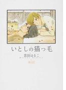 いとしの猫っ毛 (CITRON COMICS)(シトロンコミックス)