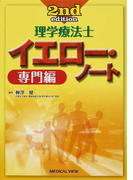 理学療法士イエロー・ノート 専門編 第2版