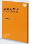 「正義」を考える 生きづらさと向き合う社会学 (NHK出版新書)(生活人新書)