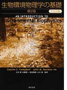 生物環境物理学の基礎 POD版