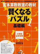 宮本算数教室の教材賢くなるパズル 小学校全学年用 基礎編