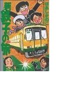 新・鉄子の旅(IKKI COMIX) 5巻セット(IKKI コミックス)