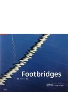 Footbridges 構造・デザイン・歴史