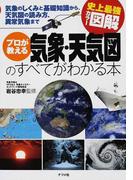 プロが教える気象・天気図のすべてがわかる本 気象のしくみと基礎知識から、天気図の読み方、異常気象まで