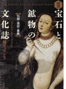 図説宝石と鉱物の文化誌 伝説・迷信・象徴