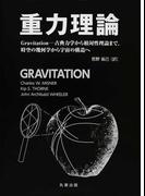 重力理論 Gravitation−古典力学から相対性理論まで,時空の幾何学から宇宙の構造へ
